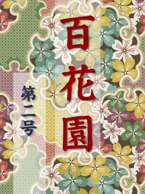 cover image of 百花園 第二号