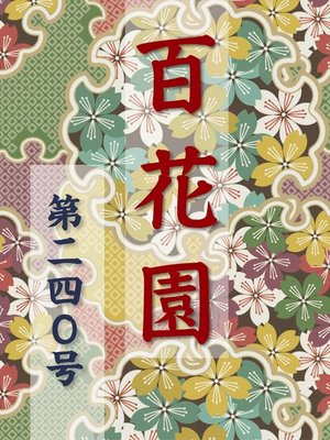 cover image of 百花園 第二四〇号