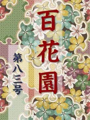 cover image of 百花園 第八三号