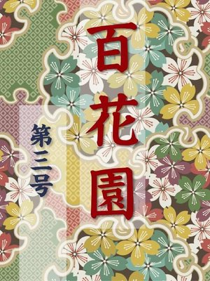 cover image of 百花園 第三号