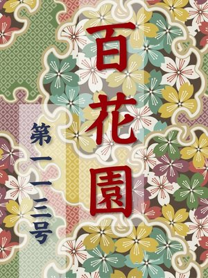 cover image of 百花園 第一一三号