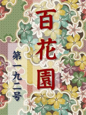 cover image of 百花園 第一九二号