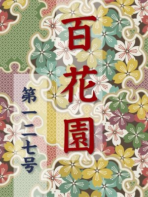 cover image of 百花園 第一二七号