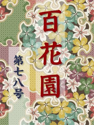 cover image of 百花園 第七八号