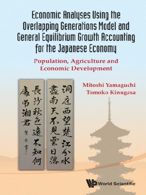 cover image of Economic Analyses Using the Overlapping Generations Model and General Equilibrium Growth Accounting For the Japanese Economy