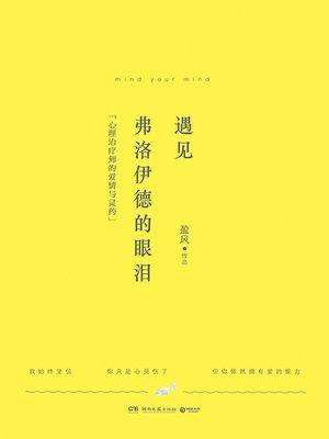 cover image of 遇见弗洛伊德的眼泪