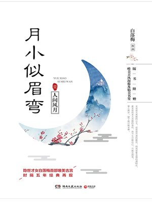 cover image of 月小似眉弯.1