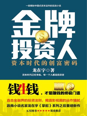 cover image of 金牌投资人
