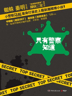 cover image of 只有警察知道