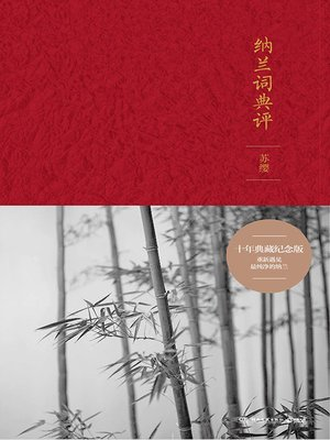 cover image of 纳兰词典评