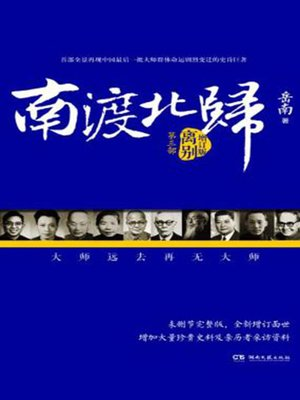 cover image of 南渡北归