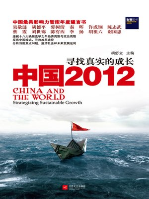 cover image of 中国2012