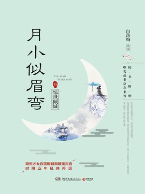 cover image of 月小似眉弯.3