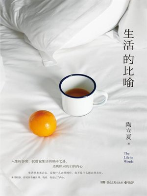 cover image of 生活的比喻