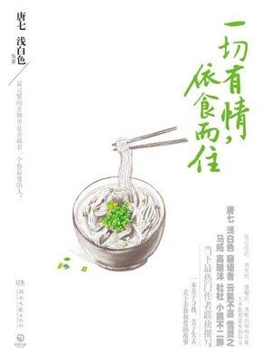cover image of 一切有情,依食而住