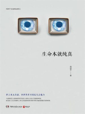 cover image of 生命本就纯真