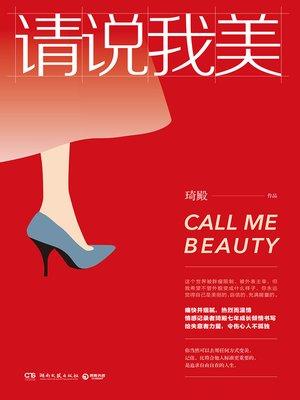 cover image of 请说我美