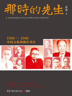 cover image of 那时的先生