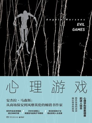 cover image of 心理游戏