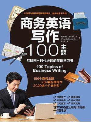 cover image of 商务英语写作100主题