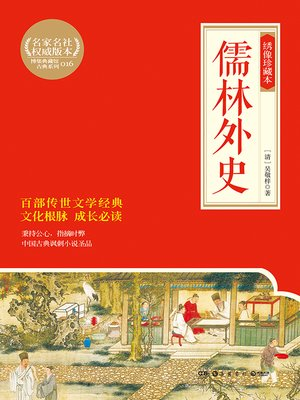 cover image of 儒林外史