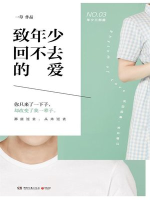 cover image of 致年少回不去的爱