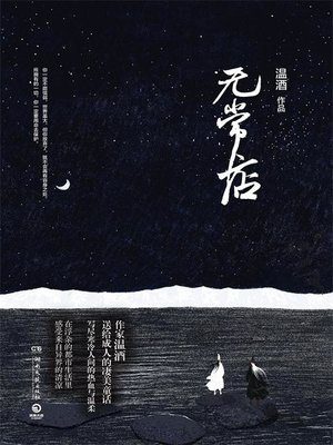 cover image of 无常店