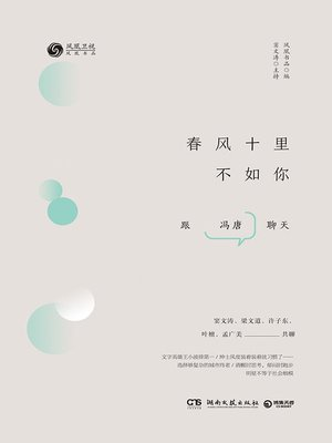 cover image of 春风十里不如你