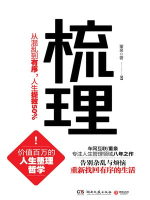 cover image of 梳理