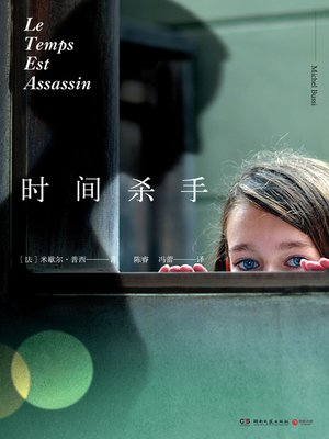 cover image of 时间杀手