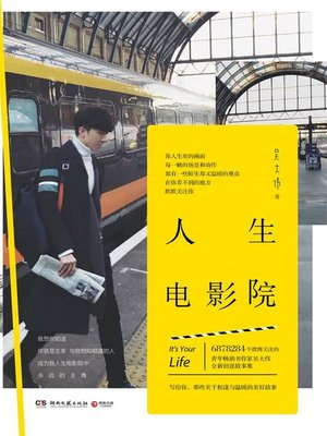 cover image of 人生电影院