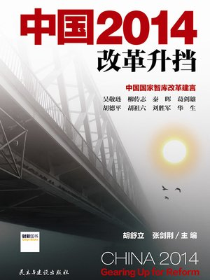 cover image of 中国2014