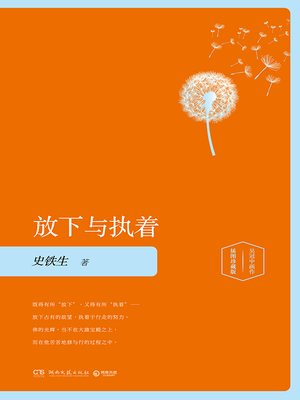 cover image of 放下与执着
