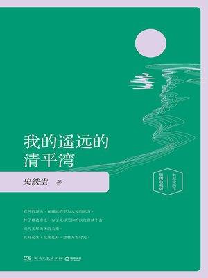 cover image of 我的遥远的清平湾