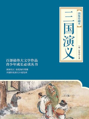 cover image of 三国演义