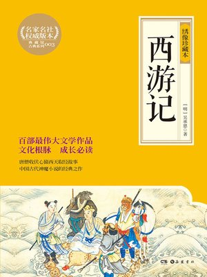 cover image of 西游记