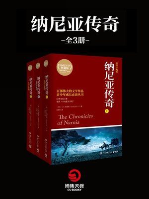 cover image of 纳尼亚传奇