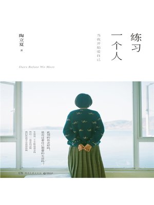 cover image of 练习一个人
