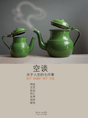 cover image of 空谈