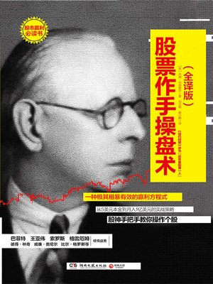 cover image of 股票作手操盘术