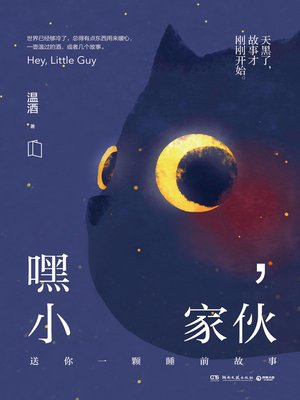 cover image of 嘿,小家伙