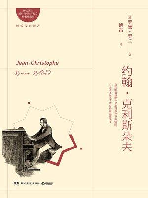 cover image of 约翰·克利斯朵夫
