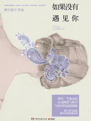 cover image of 如果没有遇见你