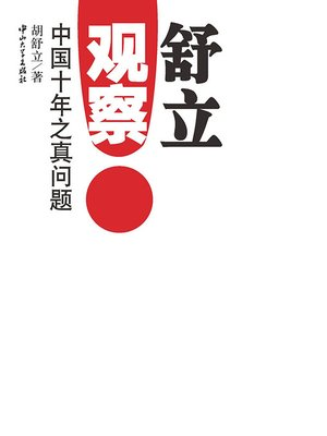 cover image of 舒立观察