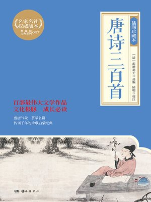 cover image of 唐诗三百首