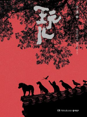 cover image of 玩儿