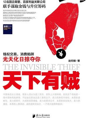 cover image of 天下有贼