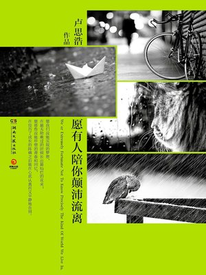 cover image of 愿有人陪你颠沛流离