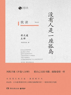 cover image of 我读