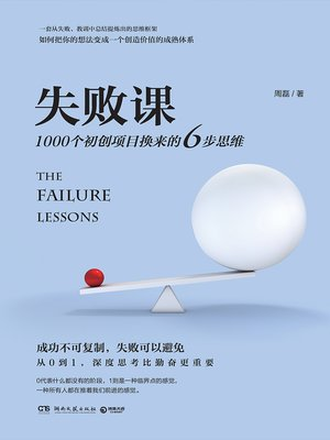 cover image of 失败课